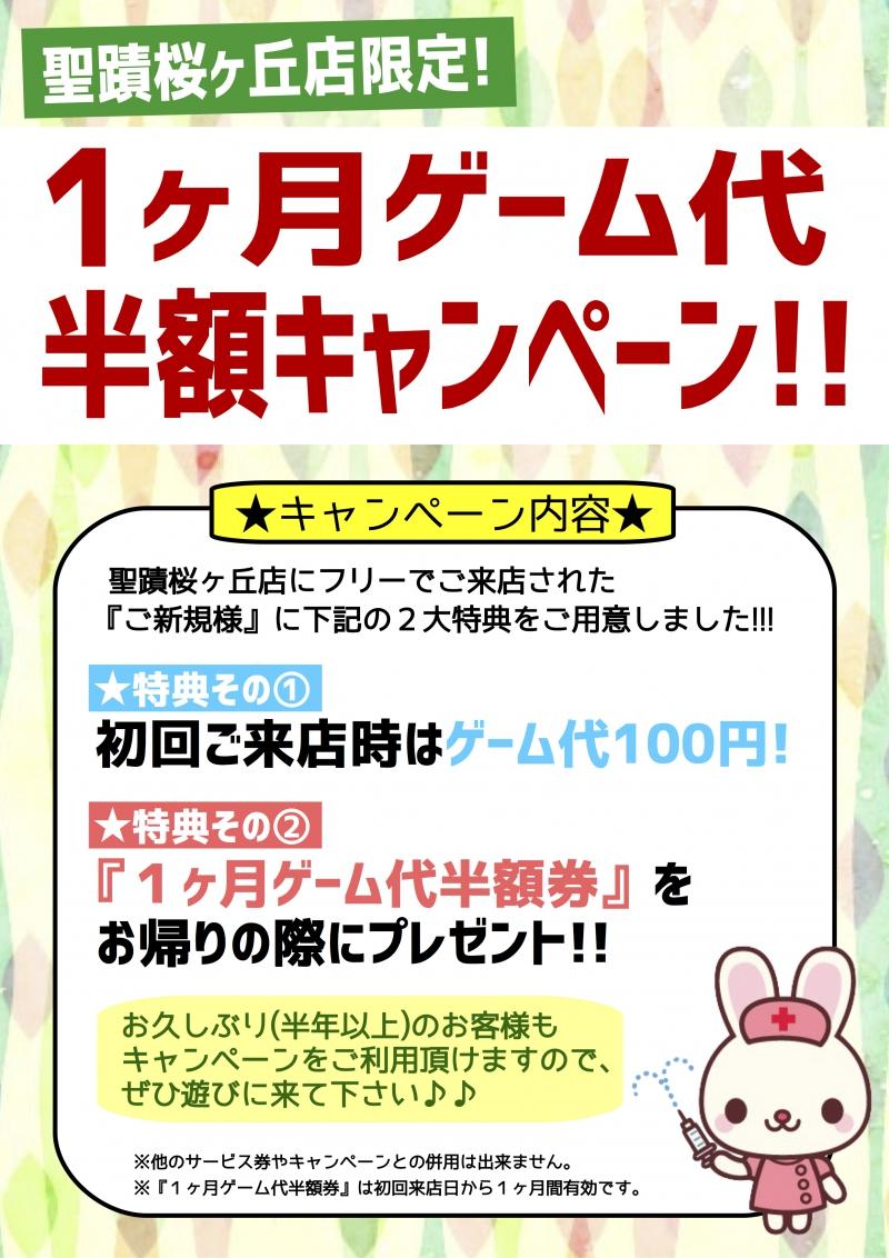 雀荘 まぁじゃんMAP 聖蹟桜ヶ丘の店舗ロゴ