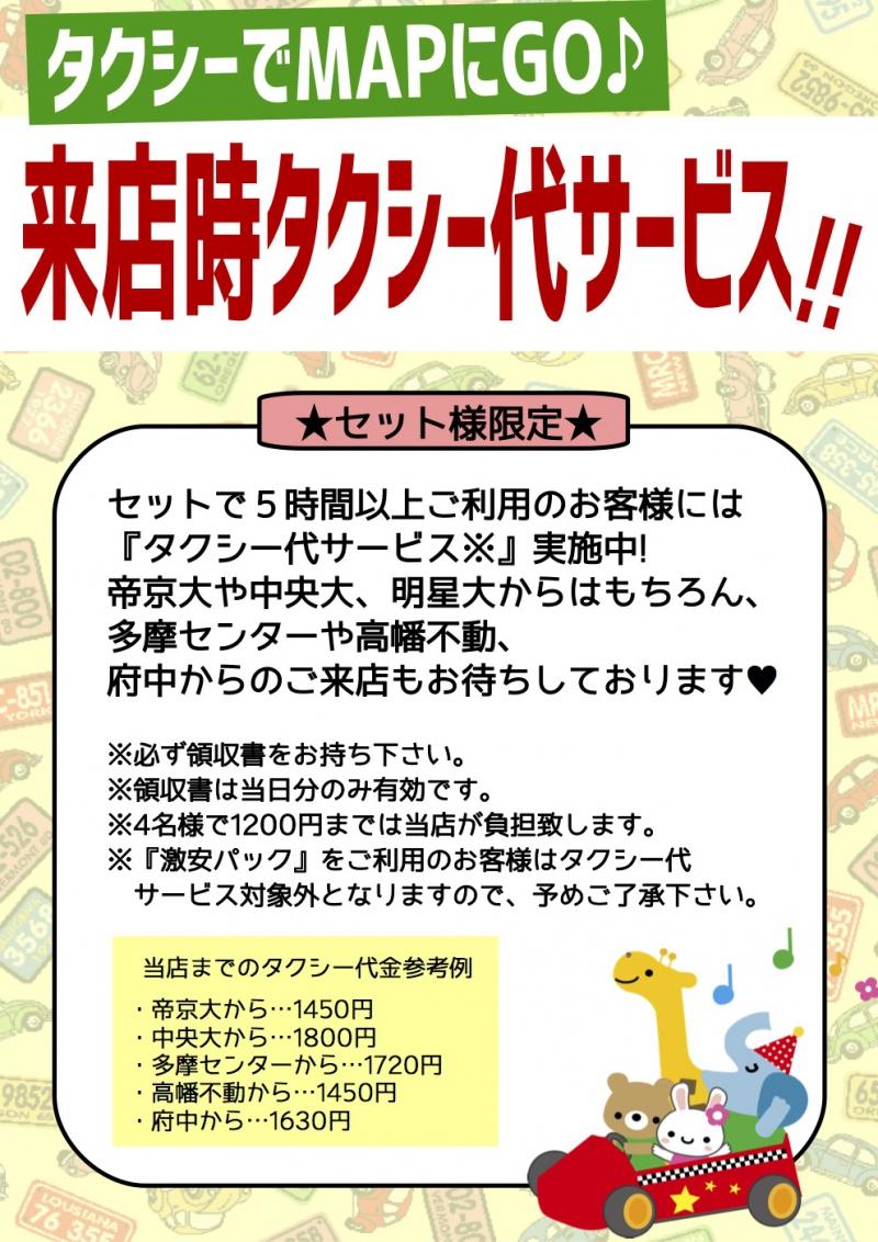 雀荘 まぁじゃんMAP 聖蹟桜ヶ丘の写真4