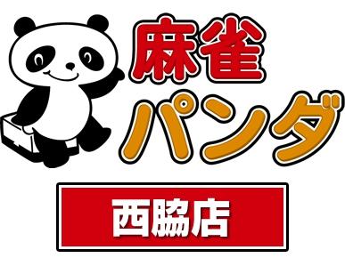 雀荘 麻雀パンダ西脇店|兵庫県西脇市の3人打ちフリー&セット雀荘の店舗ロゴ