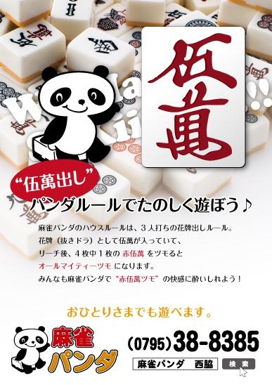 雀荘 麻雀パンダ西脇店 兵庫県西脇市の3人打ちフリー&セット雀荘の店舗写真1