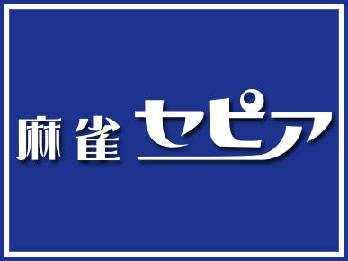 雀荘 麻雀セピアの店舗ロゴ