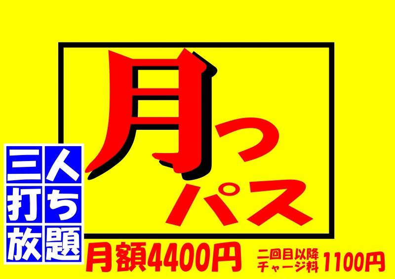 雀荘 mahjongA (マージャンエース)のイベント写真