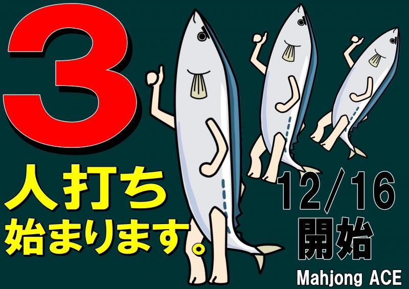 mahjongA (マージャンエース)スタッフ