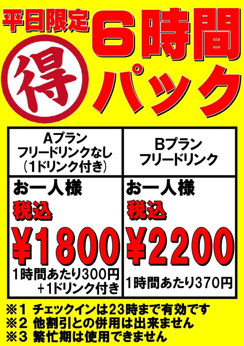 雀荘 mahjongA (マージャンエース)の店舗写真1