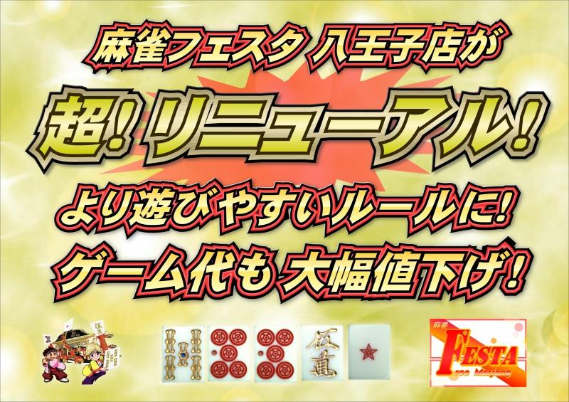 雀荘 麻雀 FESTA(フェスタ) 八王子店の店舗写真