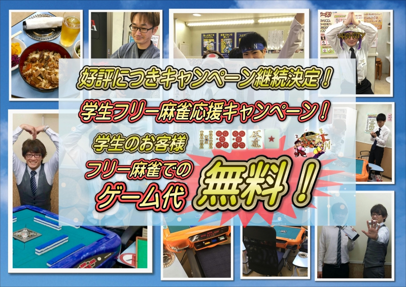 雀荘 麻雀 FESTA(フェスタ) 八王子店