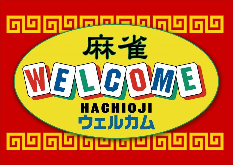 雀荘 麻雀 ウェルカム 八王子店の店舗ロゴ
