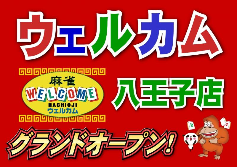 雀荘 麻雀 ウェルカム 八王子店の店舗写真1
