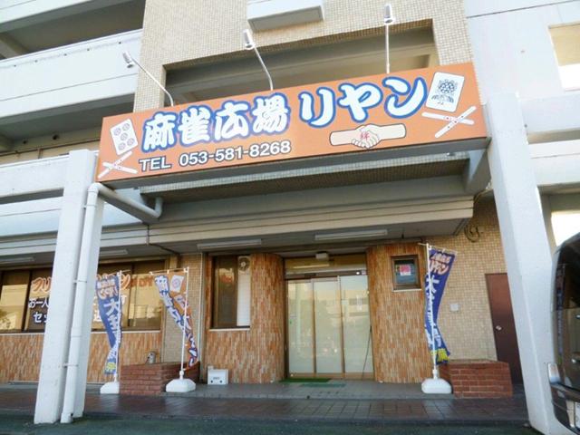 雀荘 麻雀広場 絆(リヤン)の店舗写真