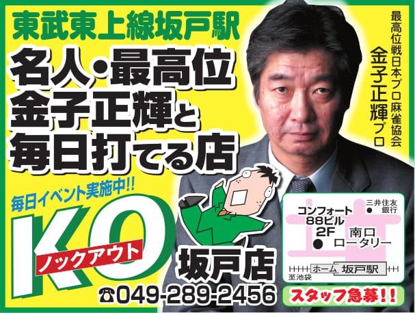 雀荘 KO(ノックアウト) 坂戸店の店舗ロゴ