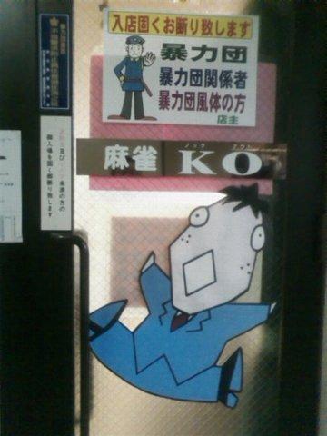 雀荘 KO(ノックアウト) 坂戸店の写真4