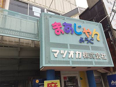 大阪府で人気の雀荘 マツオカ株式会社