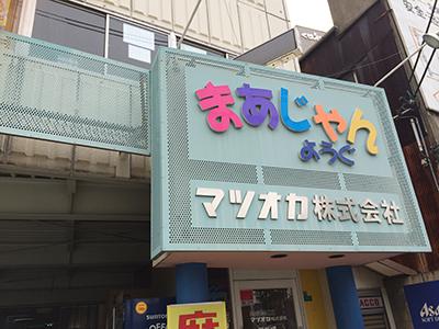 雀荘 マツオカ株式会社の写真