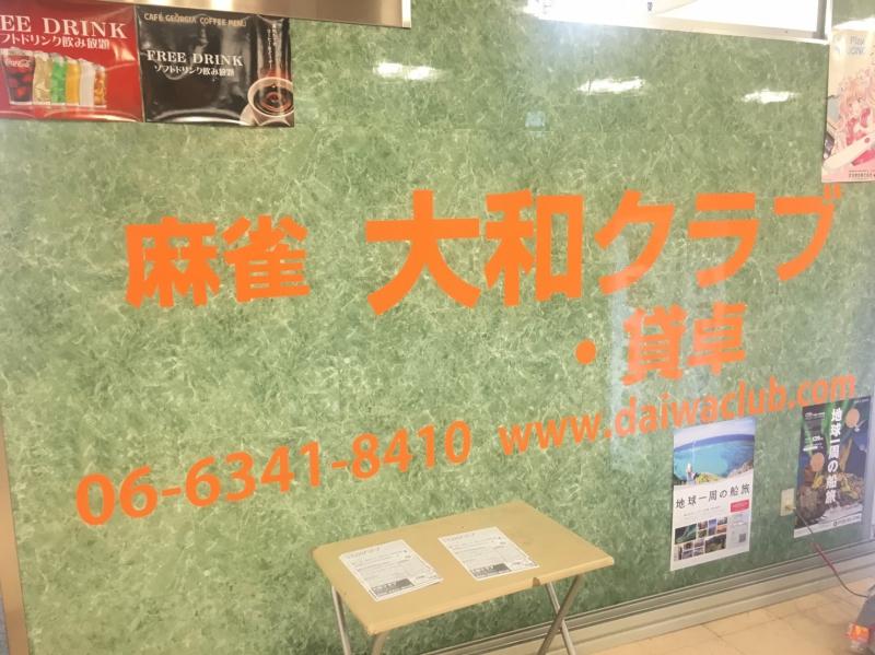 雀荘 麻雀 大和クラブの店舗ロゴ