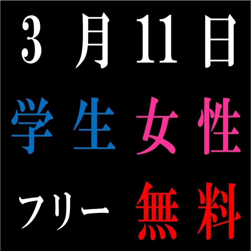 学生or女性はフリー無料!!
