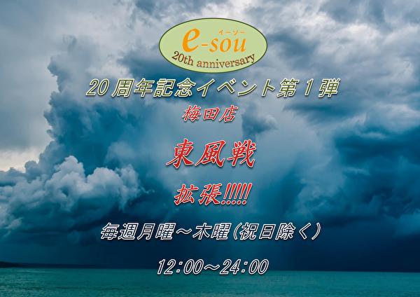雀荘 イーソー梅田店のイベント写真