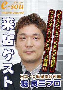 堀良三プロ(日本プロ麻雀協会所属)