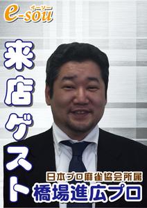 橋場進広プロ(日本プロ麻雀協会所属)