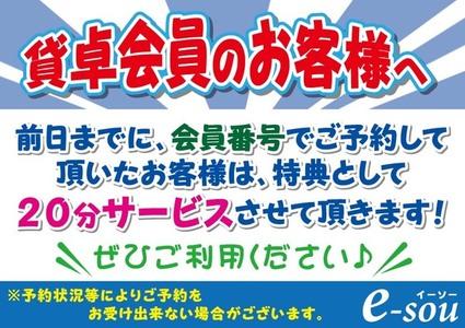 雀荘 イーソー梅田店のイベント写真1