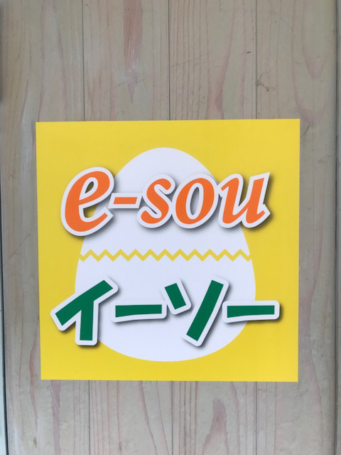 雀荘 イーソー梅田禁煙店の写真2