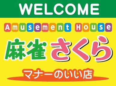 愛媛県で人気の雀荘 Amusement House 麻雀 さくら
