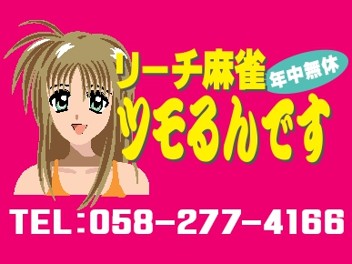 岐阜県で人気の雀荘 リーチ麻雀ツモるんです。