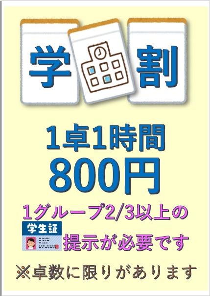 雀荘 エンターテイメントスペース 大三元のお知らせ写真