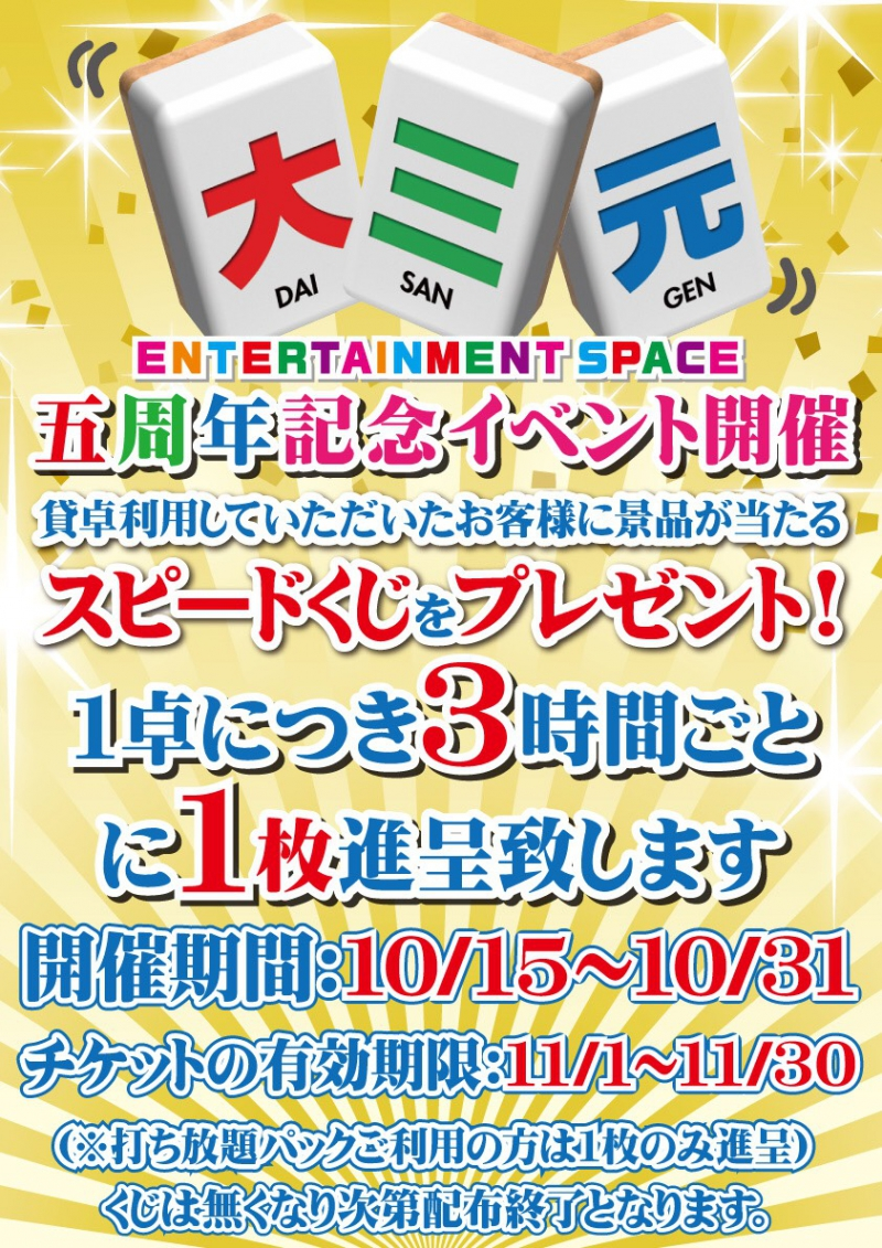 雀荘 エンターテイメントスペース 大三元のイベント写真3