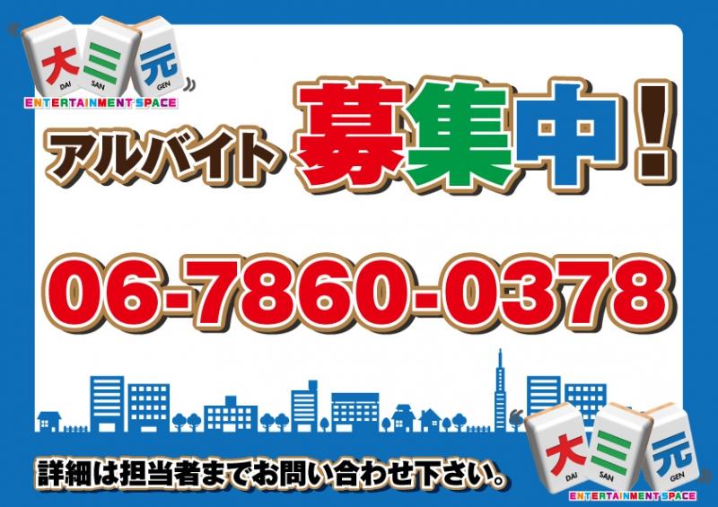 雀荘 エンターテイメントスペース 大三元の写真