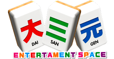 雀荘 エンターテイメントスペース 大三元の店舗ロゴ