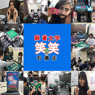雀荘 麻雀大学 笑笑(ニコニコ)の店舗ロゴ
