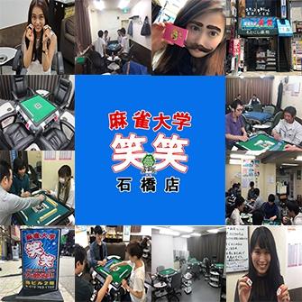 雀荘 麻雀大学 笑笑(ニコニコ)の写真