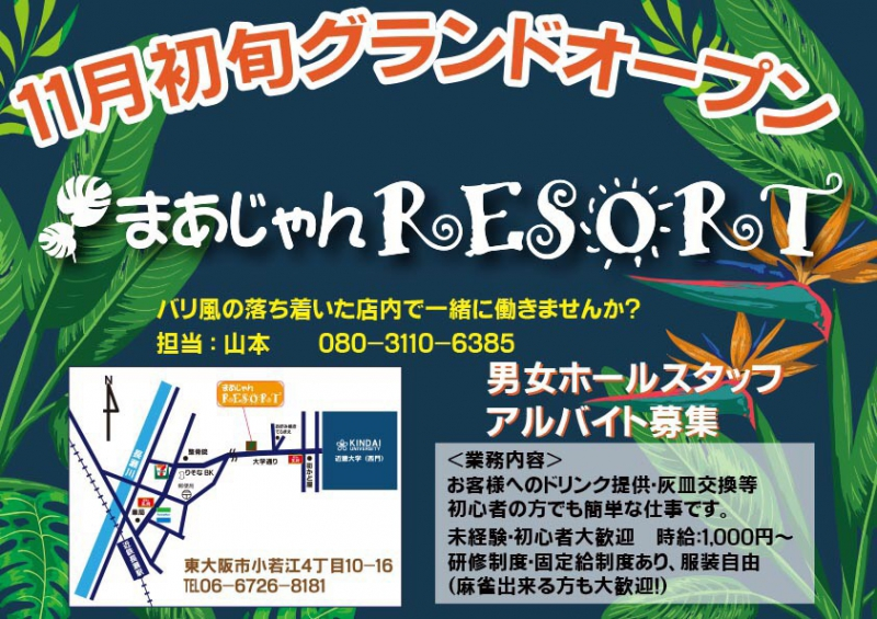 大阪府で人気の雀荘 麻雀RESORT
