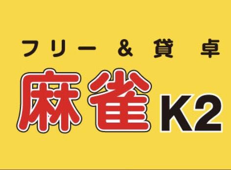 雀荘 麻雀K2の店舗ロゴ