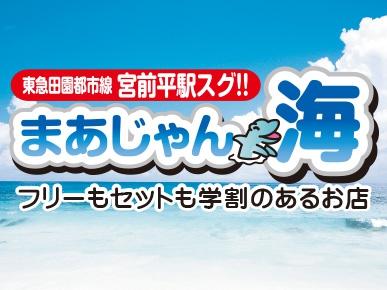 神奈川県で人気の雀荘 まあじゃん海