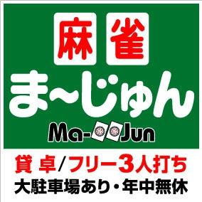 雀荘 アミューズメント  ま~じゅんの店舗ロゴ