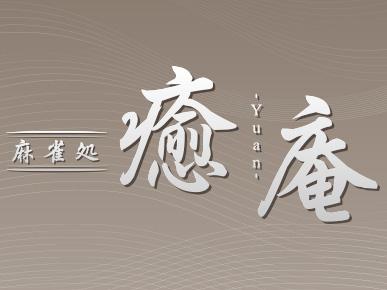 雀荘 麻雀処 癒庵の店舗ロゴ