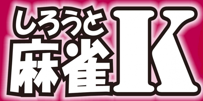 雀荘 しろうと麻雀Kの店舗ロゴ