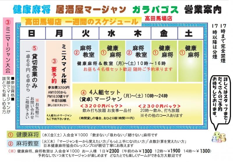 雀荘 健康マージャン・居酒屋麻雀 ガラパゴス 高田馬場店のお知らせ写真