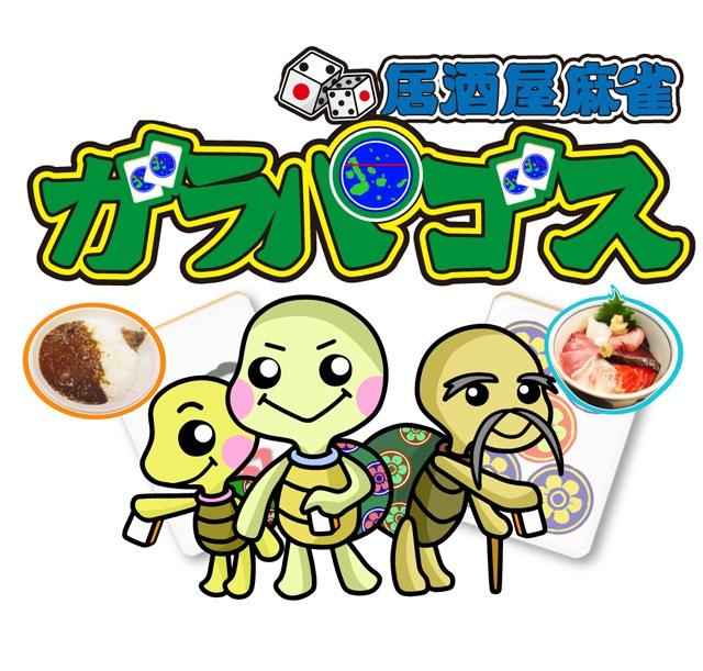 雀荘 健康マージャン・居酒屋麻雀 ガラパゴス 高田馬場店の店舗ロゴ