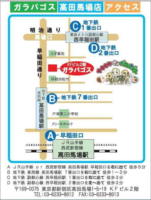 雀荘 健康マージャン・居酒屋麻雀 ガラパゴス 高田馬場店の写真5