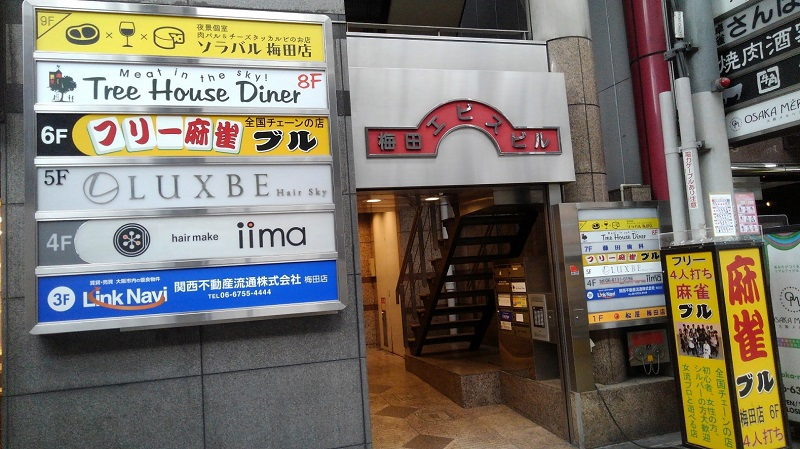 雀荘 麻雀ブル 梅田店の写真2