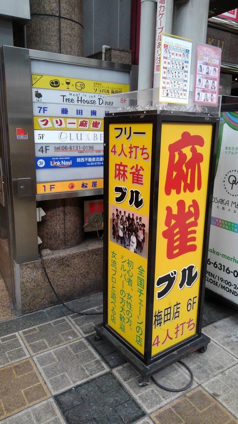雀荘 麻雀ブル 梅田店の店舗ロゴ