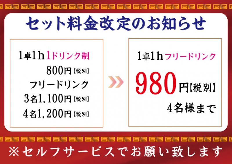 雀荘 梅田 雀トップのお知らせ写真
