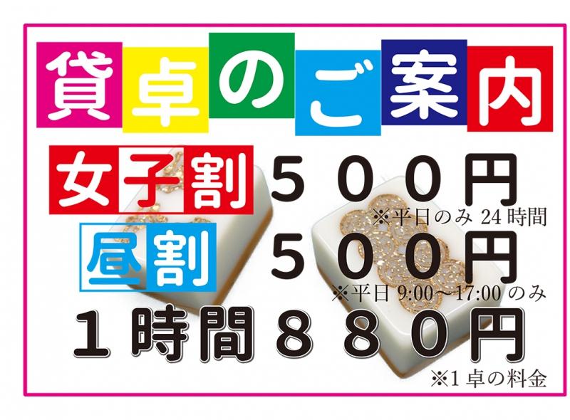 雀荘 まぁじゃんくらぶ8(エイト)のイベント写真3