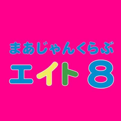 雀荘 まぁじゃんくらぶ8(エイト)の店舗ロゴ