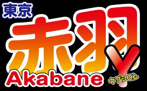 雀荘 マーチャオ Υ(ウプシロン) 赤羽店 の店舗ロゴ