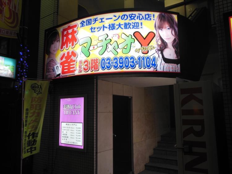雀荘 マーチャオ Υ(ウプシロン) 東京赤羽店 の店舗写真1