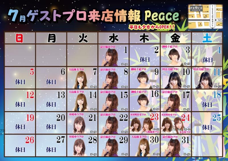 雀荘 PEACE~ゲストプロ来店率ナンバーワン (^^♪のイベント写真1