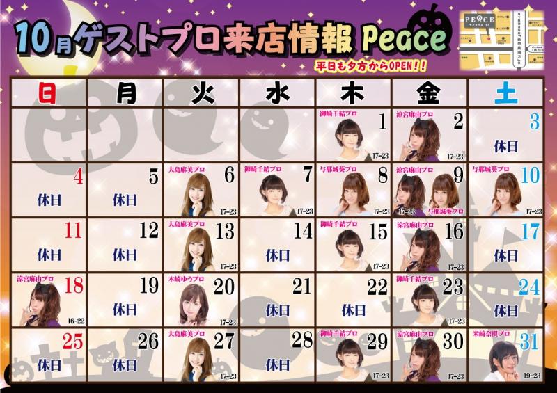 雀荘 PEACE~ゲストプロ来店率ナンバーワン (^^♪のイベント写真2